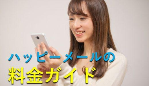 【無料で出会える】ハッピーメールの料金ガイド