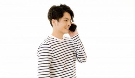 ハッピーメールのおしゃべり機能(電話)は本当に使えるの?